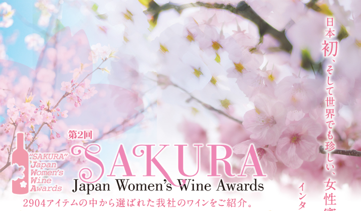 Sakura wine awards, Bodegas Piqueras
